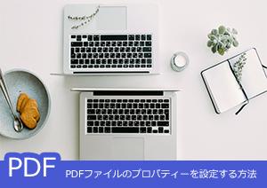 PDFファイルのプロパティーを設定する方法