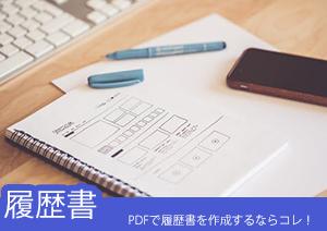 PDFで履歴書を作成するならコレ!入力項目や行数などを自由に編集する方法も解説!