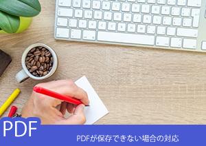 PDFが保存できない場合の対応