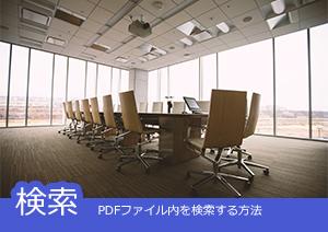 PDFファイル内を検索する方法