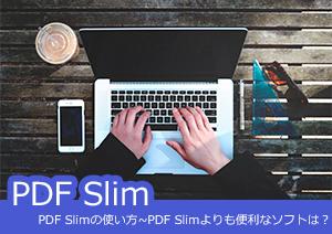 PDF Slimの使い方~PDF Slimよりも便利なソフトは?