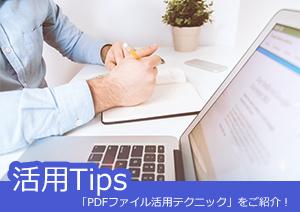 PDFならこんなことも出来るって知ってた!?「PDFファイル活用テクニック」をご紹介!