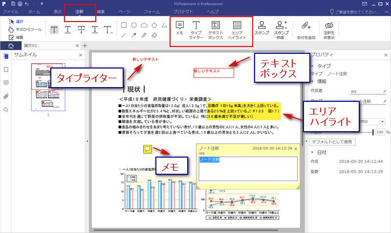 PDF 論文 修正