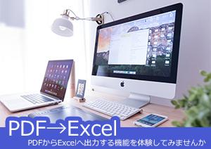 Google ChromeでのPDF出力方法♪でもExcelへ出力するにはどうしたら良いの?