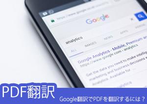 Google翻訳でPDFを翻訳するには?