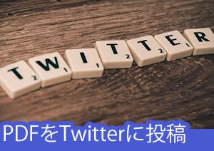 TwitterにPDFを投稿することはできる?PDFエレメントでPDFを画像にしてツイッターに投稿する方法を解説!