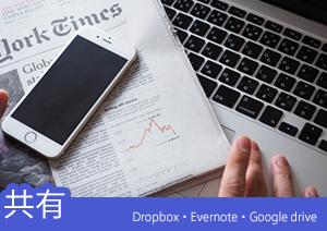 PDFをDropbox・Evernote・Google driveなどのクラウドにアップロードする方法