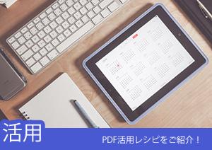 PDFファイルを楽しく調理!PDF活用レシピをご紹介!