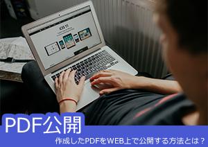 作成したPDFをWEB(ネット)上で公開する方法とは?