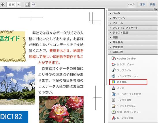 PDF 白黒