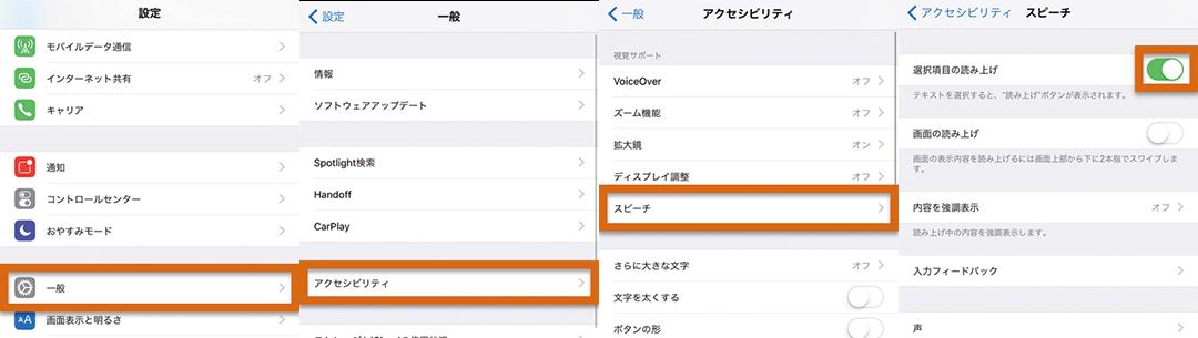 iphone PDF 音声 読み上げ