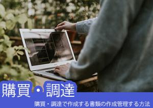 購買・調達で作成する書類の作成管理する方法
