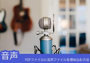 意外と知られていない!?PDFファイルに音声ファイルを埋め込む方法をご紹介!