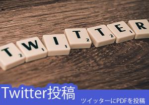 ツイッターにもPDFを投稿したい?PDFelement 6なら簡単に投稿できます!