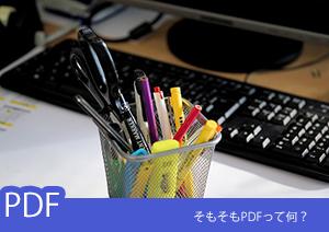 PDFとは?PDFの意味とメリットを解説!