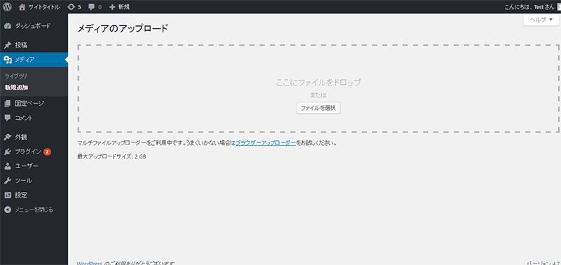 PDFをWEBサイトにアップロード