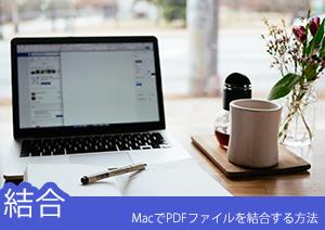 Macを使って複数のPDFファイルを結合する方法