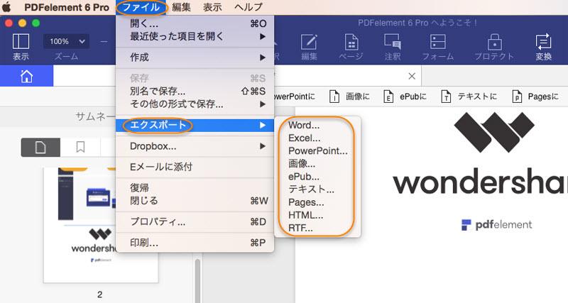 PDFをWordに変換