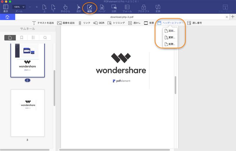 PDFにヘッダーとフッターを追加