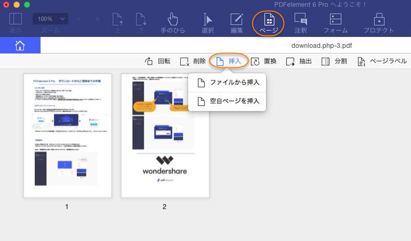 PDFページ挿入