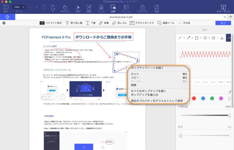 PDFに図形標記を追加