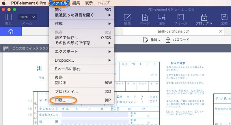 Mac用フリーPDF仮想プリンタ(PDF作成ソフト) ランキング Top8