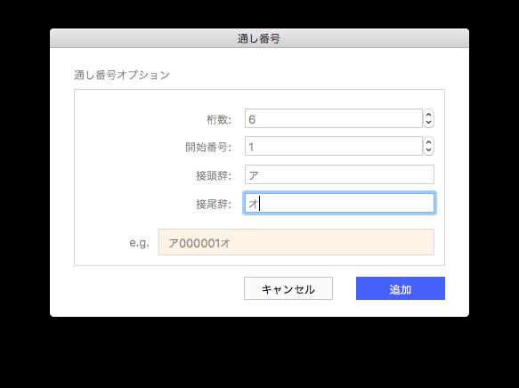 PDFにベイツナンバーを追加
