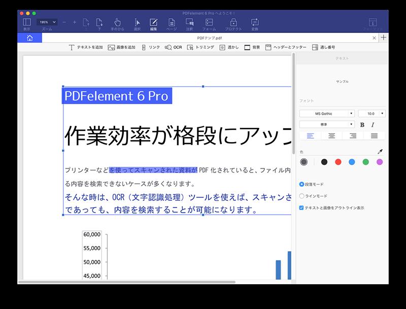 mac pdf タブ表示