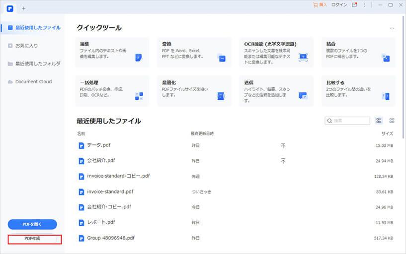 OutlookメールをPDFに変換