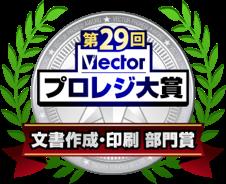 PDFelement受賞