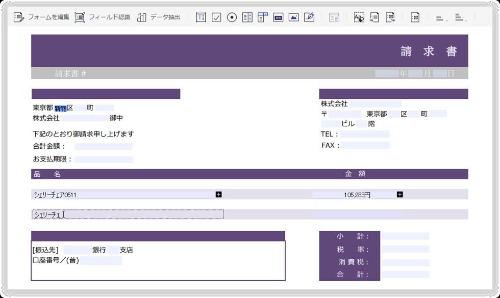PDFフォーム作成