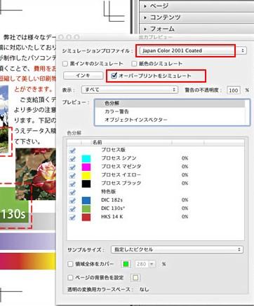 Adobe AcrobatでPDFファイルの色を確認