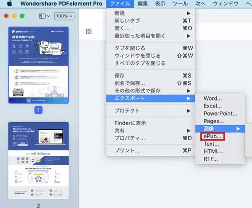 PDFelementでPDFファイルをePubへ変換