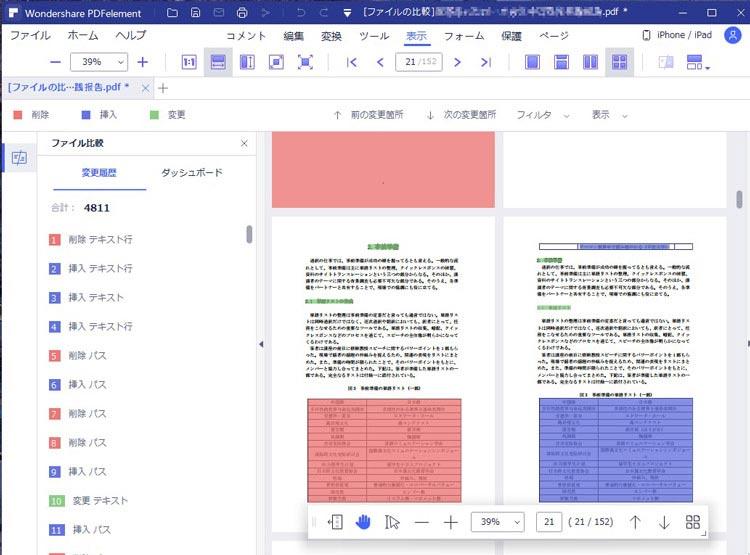 PDFファイル比較 画面