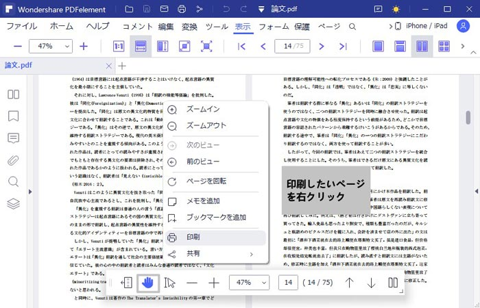 PDF指定したページ印刷