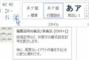 wordページを削除 段落 編集記号の表示/非表示