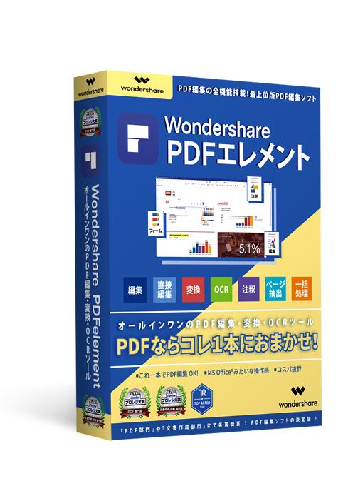 PDFエレメントBOX