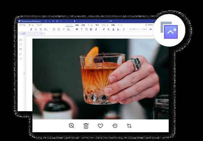 PDF変換 画像