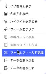 PDF編集 変換 署名 注釈PDFelement Mac
