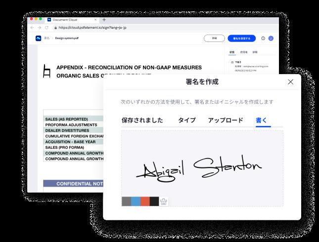 PDF サイン 署名