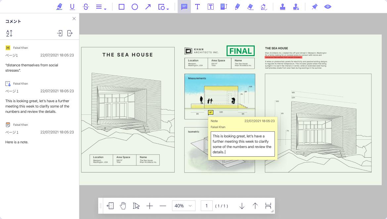 PDFのコメントやハイライト・注釈付けイメージ