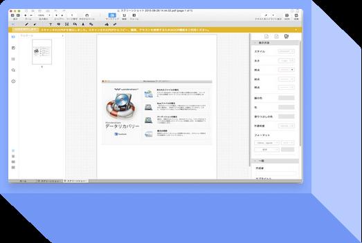 PDFelement for Mac 5をリリース