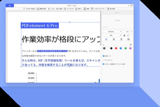 PDFelement for Mac 6をリリース