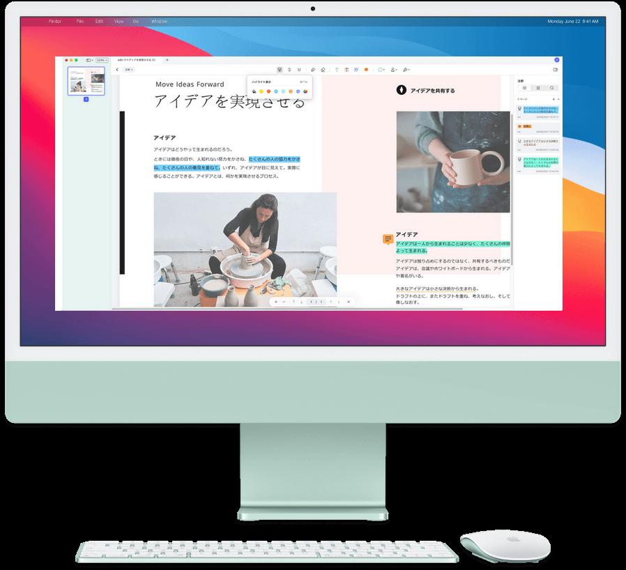 PDFelement 8 for Macライトバージョン
