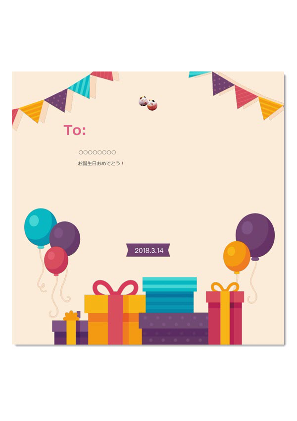 Pdfテンプレートバースデー誕生日カード