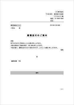 PDFテンプレート