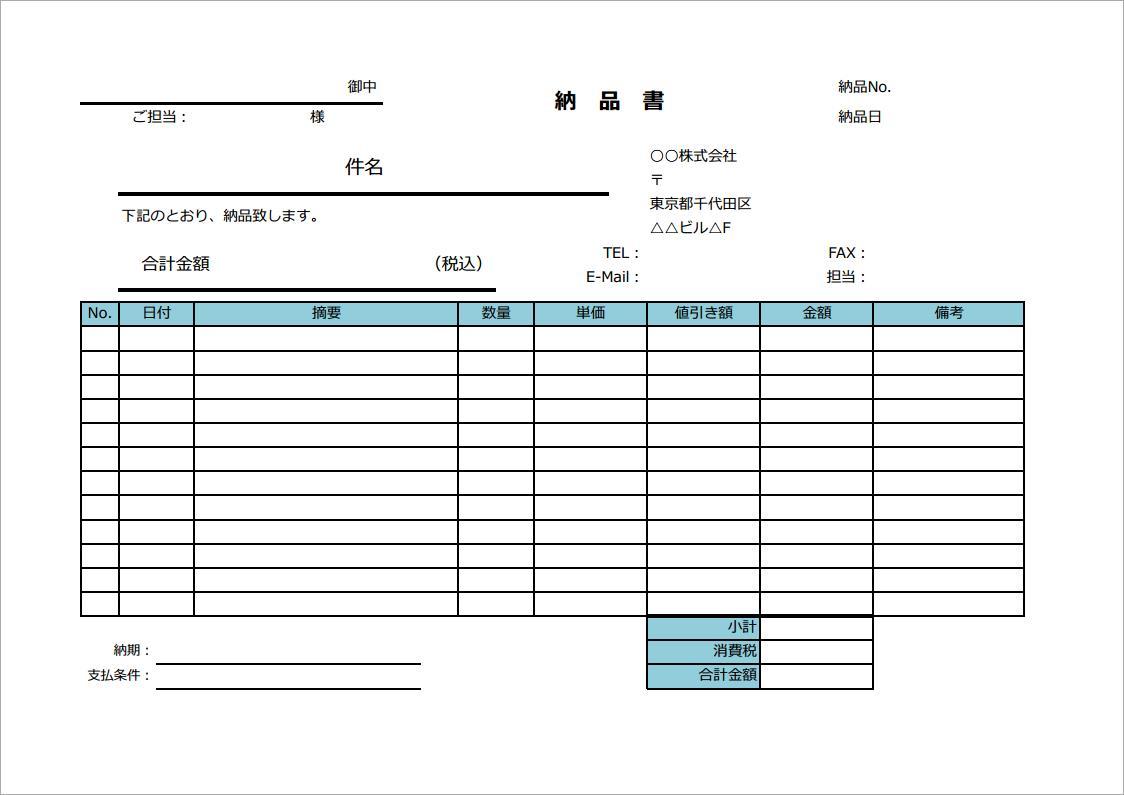 無料PDFテンプレート——納品書テンプレート