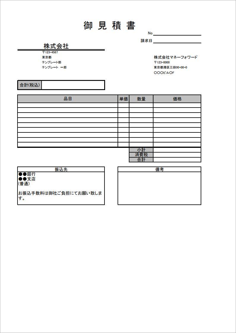 無料PDFテンプレート——見積書テ...