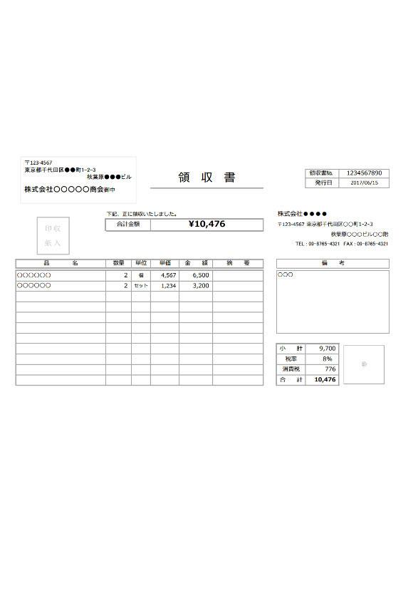 PDFテンプレート. 領収書,,明細