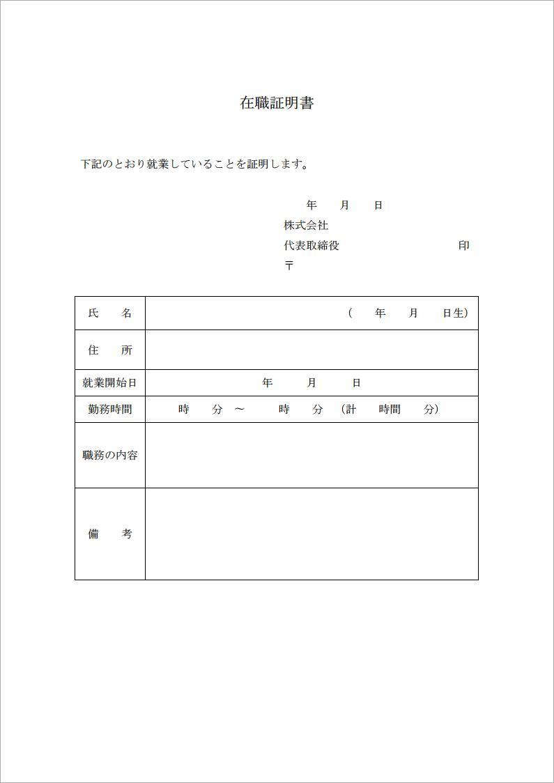 収入 無料 filetype pdf